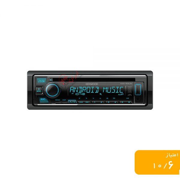 KDC-154UM یک پخش صوتی رده پایین عرضه شده از شرکت کنوود بوده که دارای سه خروجی RCA دو و نیم ولتی میباشد، این دستگاه قابلیت تغییر رنگ داشته که بسته بندی در حد