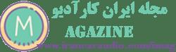 مجله ایران کارآدیو