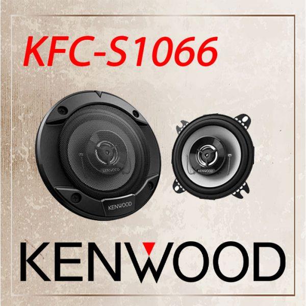 KFC-S1066