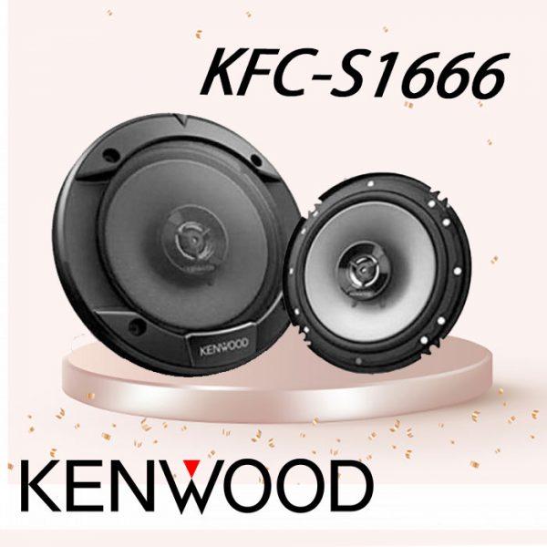 KFC-S1666