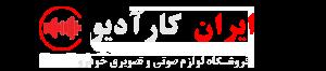 ایران کارادیو